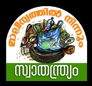 malinyathil thinnu